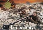Медаль за оборону Москвы (тетрадь 1)