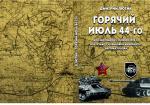 Горячий июль 44-го. Бои за Гродно 15-25 июля 1944 . Контрудар 3-й танковой дивиз