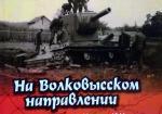 На Волковысском направлении: 22-29 июня 1941 года.
