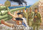 Медаль за оборону Севастополя (тетрадь 6)