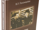 """В.Л. Пономарёва """"Космонавтика в личном измерении"""""""