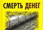 """Смерть денег. Куда ведут мир """"хозяева денег"""". Метаморфозы долгового капитализма"""