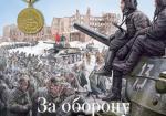 Медаль за оборону Сталинграда (тетрадь 3)