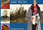 Гвардейская тяжелая кавалерия. Обмундирование, снаряжение и вооружение Российско