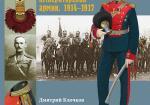Гвардейские драгуны и конно-гренадеры