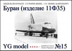 Советский многоразовый орбитальный корабль Буран (изделие 11Ф35)