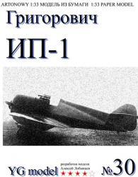 Советский пушечный истребитель Григорович ИП-1 + резка