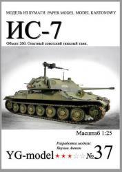Советский опытный тяжелый танк ИС-7 (объект 260)