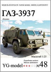 """Российский бронеавтомобиль ГАЗ-3937 """"Водник"""""""