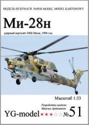 Советский ударный вертолёт Ми-28н + резка