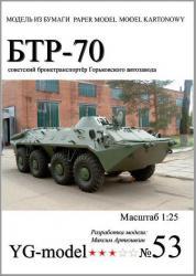 Советский бронетранспортёр БТР-70