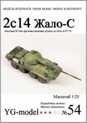 Советская опытная 85-мм пушка 2с14 Жало-С (на базе БТР-70 )