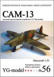 Советский опытный двухмотоный истребитель САМ-13 (А.С. Москалёв)