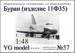 Советский многоразовый орбитальный корабль Буран (изделие 11Ф35) 1/48