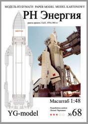 Советская сверхтяжелая ракета-носитель Энергия (проект 11К25, 1976-1993гг.) 1/48
