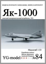 Советский экспериментальный истребитель Як-1000, 1951г.