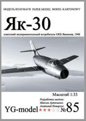 Советский экспериментальный истребитель ОКБ Яковлева Як-30, 1948г.