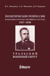 Политические репрессии командно-начальствующего состава, 1937–1938 гг. Уральский
