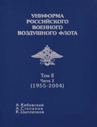 Униформа российского военного воздушного флота. 1955-2004. Том 2. Часть 2