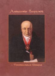 Александр Баранов и Тихоокеанская империя