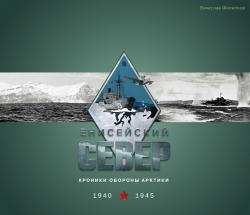 Енисейский Север. Хроники обороны Арктики 1940-1945
