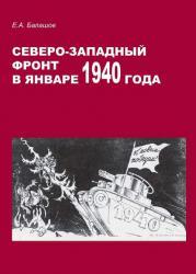 Северо-Западный фронт в январе 1940 года