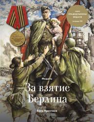 Медаль за взятие Берлина (тетрадь 8)