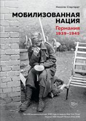 Мобилизованная нация. Германия 1939–1945