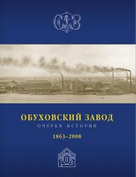Обуховский завод. Очерки истории. 1863-2008