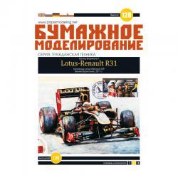 Болид Формулы 1 Lotus-Renault R31, 2011г.