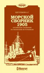 Морской сборник 1905. Цусимское сражение по японским источникам