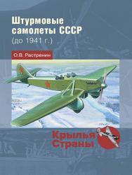 Штурмовые самолеты СССР (до 1941 г.)