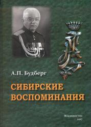 Будберг А.П. Сибирские воспоминания