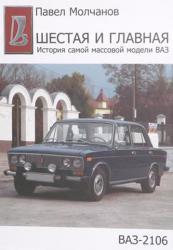 Шестая и главная. История самой массовой модели ВАЗ