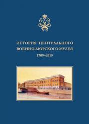 История Центрального военно-морского музея. 1709–2019.