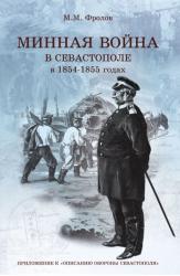 Минная война в Севастополе в 1854–1855 годах