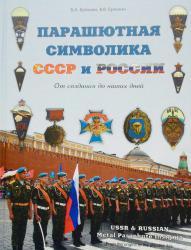 Парашютная символика СССР и России. От создания до наших дней