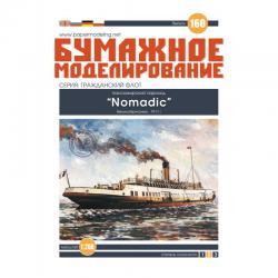"""Британский пассажирский пароход """"Nomadic"""", 1911г."""