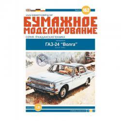 """Советский автомобиль ГАЗ-24 """"Волга"""", 1970г."""
