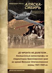 До фронта не долетели…Авиационные катастрофы на территории Красноярского края во