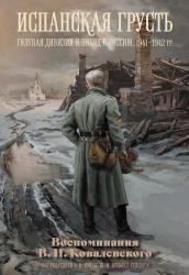 Испанская грусть: Голубая дивизия и поход в Россию, 1941–1942 гг. : воспоминания