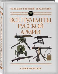 Все пулеметы Русской армии. Самая полная энциклопедия