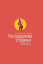 Государева стража. Очерк истории русского фронтира