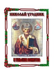 Николай Угодник и тульское воинство