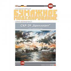 "Советский СКР-29 ""Бриллиант"", 1944г."