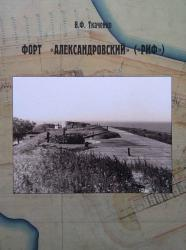 "Форт ""Александровский"" (""РИФ"")"