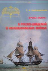 """Фрегат """"Венус"""" в Русско-Шведской и Наполеоновских войнах"""