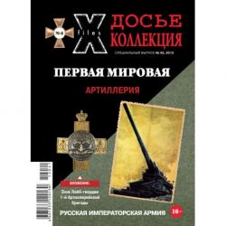"Досье Коллекция №43 ""Артиллерия"""