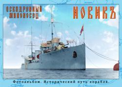 """Комплект из 12-ти книг по эсминцам российского флота. """"Новики"""""""