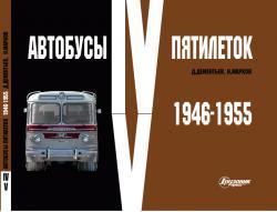 Автобусы IV-V пятилеток